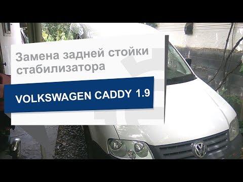 Расположение задних амортизаторов в Volkswagen Caddy