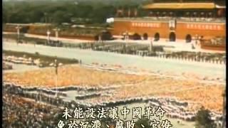 getlinkyoutube.com-中國共產黨系列 - 毛澤東(一) 鬼魅魍魎 惡事做盡焚書坑儒剷除異己