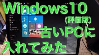 getlinkyoutube.com-Windows10 評価版を 古いPCに インストールしてみた