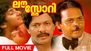 getlinkyoutube.com-Malayalam Full Movie | Love Story [ HD ] | Superhit Movie | Ft. Rohini, Innocent, Mala Aravindan