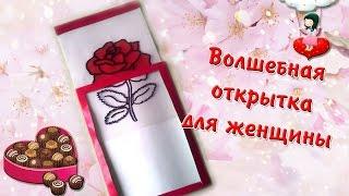getlinkyoutube.com-ВОЛШЕБНАЯ ОТКРЫТКА с розой для женщины/Magic card with a rose