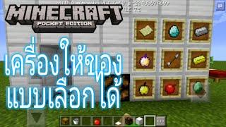 getlinkyoutube.com-สอนสร้างเครื่องเลือกของได้ Minecraft pe 0.15.0 b.1