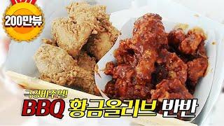 getlinkyoutube.com-윰댕] BBQ 황금올리브♥   (반반)