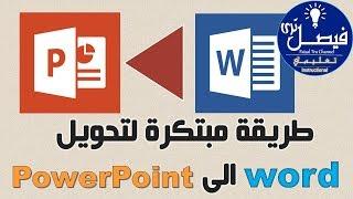 getlinkyoutube.com-طريقة مبتكرة لتحويل word  الى PowerPoint بدون برامج