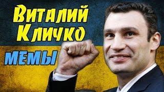 getlinkyoutube.com-Мемы с Виталием Кличко. История не только лишь для всех