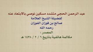 getlinkyoutube.com-الشيخ صالح الفوزان : عبد الرحمن الحجي متشدد مسكين نوصي بالابتعاد عنه