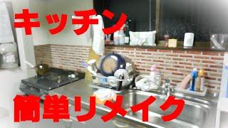getlinkyoutube.com-【セルフリフォーム】DIYでキッチンを100均商品でリメイク #1 Kitchen remake