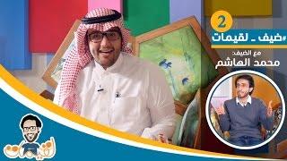 #ضيف_لقيمات ٣٤ - محمد الهاشم