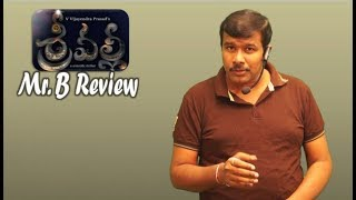Srivalli Movie Review   Vijayendra Prasad   Mr. B