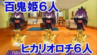getlinkyoutube.com-妖怪ウォッチ2 真打!百鬼姫6人 VS ヒカリオロチ6人