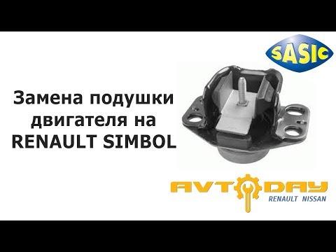 Как поменять подушку двигателя на Renault Simbol/Clio 2/Logan