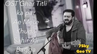 Aye Merey Khuda - SAHIR ALI BAGGA | OST 2018 width=