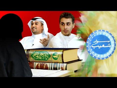 #سوار_شعيب | الحلقة السابعة: مناظرة لا ديني كويتي (الجزء الأول)