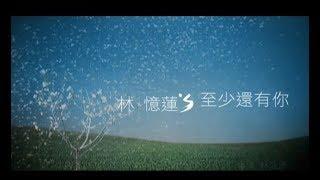 getlinkyoutube.com-林憶蓮 Sandy Lam - 至少還有你 (官方完整版MV)
