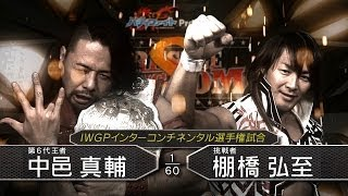 getlinkyoutube.com-WRESTLE KINGDOM 8 NAKAMURA vs TANAHASHI Match VTR