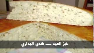 getlinkyoutube.com-خبز العيد ــــ هدى اليداري