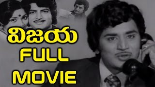 getlinkyoutube.com-Vijaya Telugu Full Length Movie || Murali Mohan,Mohanbabu,Saritha