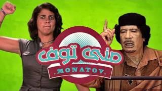Monatov - منى توف - Monatov - GaddafiLeaks  قذافى ليكس