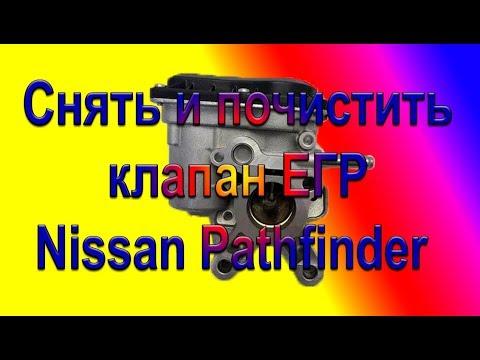 Nissan Pathfinder Снять и почистить клапан ЕГР