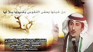 getlinkyoutube.com-شيلة يا بنت قومي والعبي ابي اتفاخر بانسبي ll عبدالكريم الجباري ll سعد الدهيمي