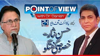 Exclusive talk with Hassan Nisar | Point of View | 24 January 2018 | 24 News HD