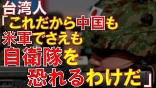 getlinkyoutube.com-【海外の反応】自衛隊の、もはや芸術的な仕事を見た台湾人の反応