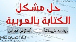getlinkyoutube.com-How To Fix Arabic in photoshop & illustrator حل مشكلة الكتابة بالعربية في
