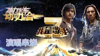 getlinkyoutube.com-我是歌手-第二季-动力火车演唱串烧-【湖南卫视官方版1080P】20140409