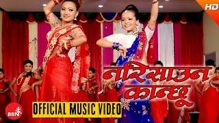 New Nepali Teej Song 2073 | Narisauna Kanchhu - Bhumika Giri & Bhagirath Chalaune | Trisana Music