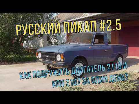 РУССКИЙ ПИКАП 2.5 Как совместить двигатель ВАЗ 2110 и КПП 2107 не растачивая коленвал за один день?