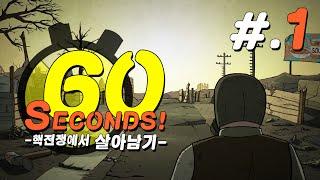 getlinkyoutube.com-[이초홍] 60초 핵전쟁에서 살아남기 처음해보기!60 Seconds! #.1