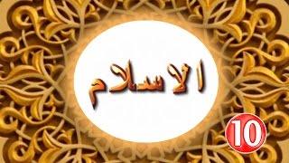 getlinkyoutube.com-اشهر 10 مفاهيم خاطئة عن الإسلام  في العالم توب تن