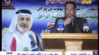 getlinkyoutube.com-الشاعر احمد الذهبي  ........ يرثي الشاعر  سعد محمد الحسن