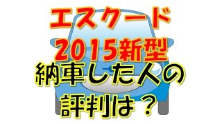 getlinkyoutube.com-エスクード2015新型を納車した人たちの評判は?