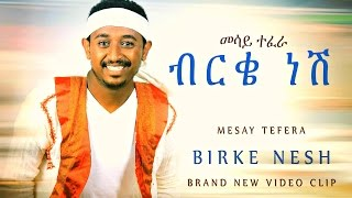 Mesay Tefera - Birke Nesh | ብርቄ ነሽ - New Ethiopian Music 2017 (Official Video)