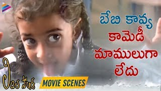 getlinkyoutube.com-Baby Kavya Funny Scene at Ice Cream Parlour | Little Soldiers Movie Comedy Scenes | Baladitya
