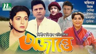 getlinkyoutube.com-Bangla Movie Ojante (অজান্তে) | Riaz, Sonia, Shabana, Alamgir  by Dilip Biswas