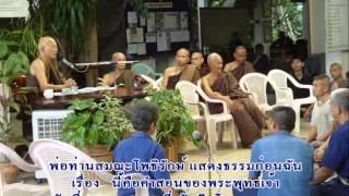 getlinkyoutube.com-นี้คือคำสอนของพระพุทธเจ้า พ่อท่านสมณะโพธิรักษ์