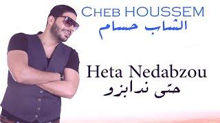 getlinkyoutube.com-Cheb Houssem-Hkayetna Hkaya (Heta Nedabzou ) 2015 الشاب حسام 2015 حتى ندابزو