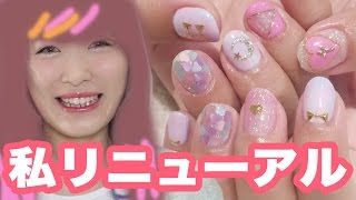 getlinkyoutube.com-髪色&ネイルチェンジ!!2015年11月ver My new hair color and Nail Update November 2015