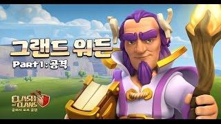 getlinkyoutube.com-Clash of Clans (COC) - 업데이트 미리보기 11번째 신영웅 coc new update sneak peek new hero