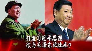 时事大家谈: 打造习近平思想:欲与毛泽东试比高?
