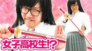 getlinkyoutube.com-女子高校生になって剣振り回してみたw【ヒカキンゲームズ】【ガルトラ】