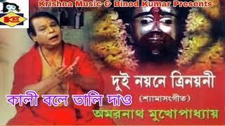 Kali Bole Taali Dao | কালী বলে তালি দাও | Bangla Shyama Sangeet | Amarnath Mukhopadhyay