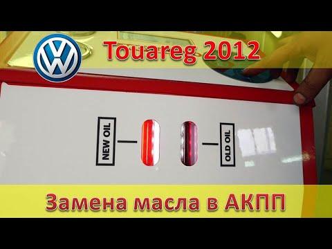 VW Touareg 2012 Замена масла в АКПП/Motul Evo