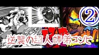 getlinkyoutube.com-≪猛襲ネプチューンキング②≫『キン肉マン マッスルショット』【逆襲のロビンとウォーズ】