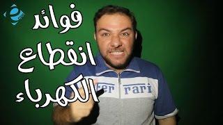 getlinkyoutube.com-فوائد انقطاع الكهرباء تحشيش عراقي (اتحداك ماتضحك)