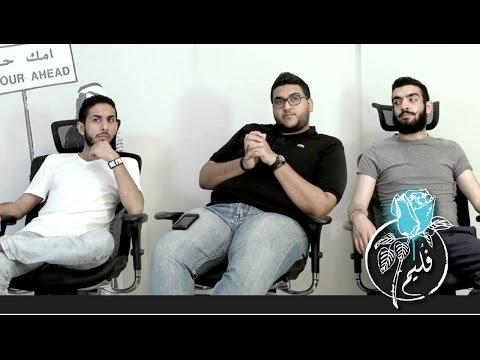 فليم | Folaim - تجربة الجوكر