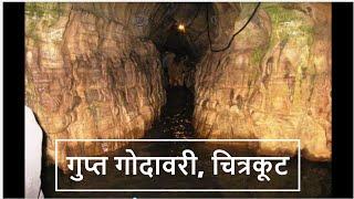 Gupt Godavari Cave - Chitrakoot