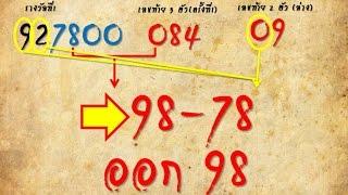 getlinkyoutube.com-สูตรคำนวณหวย1/3/59 สูตรหวยเด็ด ให้เลขท้าย2ตัว (2ตัวล่าง) เข้า7งวดซ้อน 1 มีนาคม 2559 สูตร2ตัวล่าง